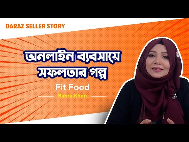 Daraz Seller Story of Simra Khan's Fit Food - দারাজ অনলাইন শপিং সেলার স্টোরি | Sell On Daraz