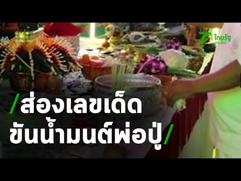 ส่องเลขเด็ด ขันน้ำมนต์พ่อปู่ตาไฟ | 30-08-63 | ข่าวเช้าไทยรัฐ เสาร์-อาทิตย์