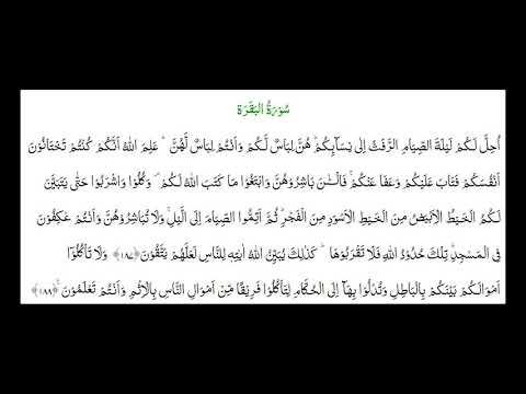SURAH AL-BAQARA #AYAT 187-188: 18th Apr 18