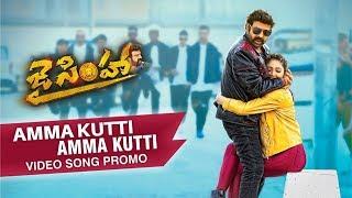 Amma Kutti Amma Kutti Song Promo | Jai Simha | Balakrishna | Natasha | KS Ravi Kumar