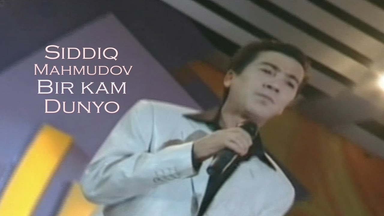 Siddiq Mahmudov - Bir kam dunyo   Сиддик Махмудов - Бир кам дунё