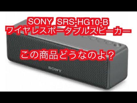 ソニー SRS-HG10-B ワイヤレスポータブルスピーカー は買いなの?