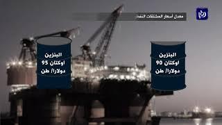 تعرف على معدل أسعار النفط ومشتقاته في أول اسبوع من الشهر الحالي - (11-2-2019)