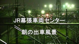 JR幕張車両センター 朝の出車風景 JR Makuhari vehicle base in Japan. / Landscape car out in the morning.