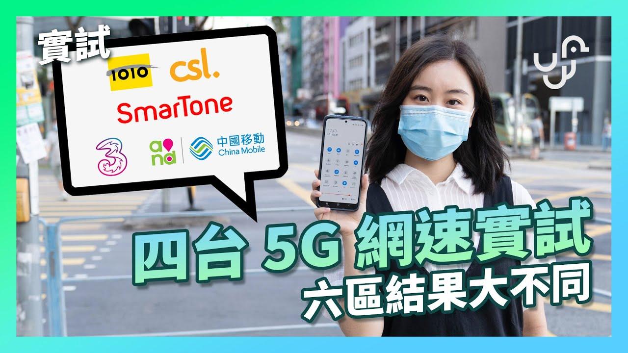 四臺 ( SmarTone / CSL / 3HK / CMHK ) 5G 網速實試 六區結果大不同 - YouTube