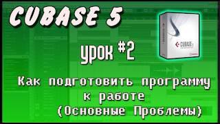 #2 Как подготовить Cubase 5 к работе (проблемы)