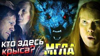 МГЛА 9 серия: Крысы окружают / Обзор / Стивен Кинг