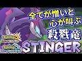 【ポケモンUSUM】「絶望の化身」世を混沌へと誘う破壊の滅竜STINGER