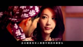 Dream Girls+陳柏霖 微電影「減嘆日記」HD官方2米秦篇-愛情微波爐