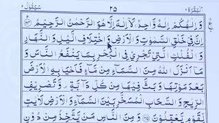 Tajweed-ul-Quran | Class-51