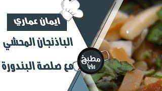 الباذنجان المحشي مع صلصة البندورة - ايمان عماري