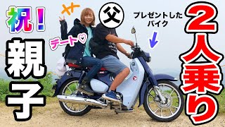 娘のバイクを反対してた父に買ったカブで二人乗りデートしてきた【タンデムツーリング】