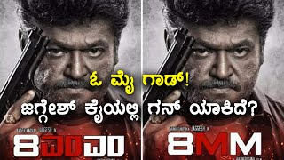 Jaggesh starrer 8MM, Kannada Movie poster is released | Filmibeat   Kannada