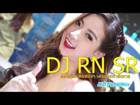 เพลง dj rn sr