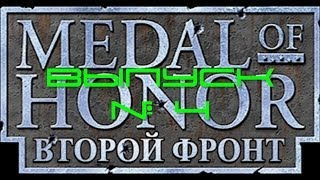 OldSchool Медаль за Отвагу:Второй Фронт\Medal of Honor: Allied Assault Выпуск № 4