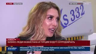 Казахстанские и турецкие бизнес-вумен готовят совместные проекты