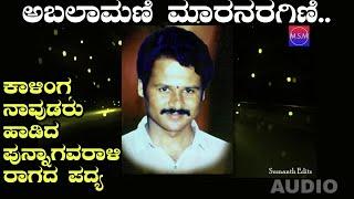Yakshagana Audio - Kalinga Navada - ರಾಗಾನು ರಾಗಿಣಿ ಮನಮೋಹನಿ - ಚೈತ್ರ ಪಲ್ಲವಿ