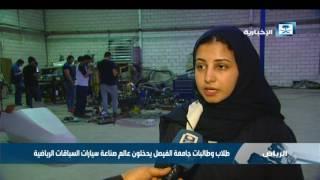 طلاب وطالبات جامعة الفيصل يدخلون عالم صناعة سيارات السباقات الرياضة