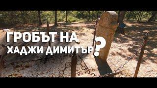 Скрити истории: Село Свежен и гробът на Хаджи Димитър