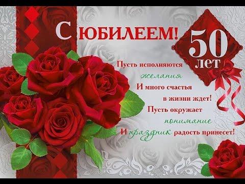 Поздравления 49