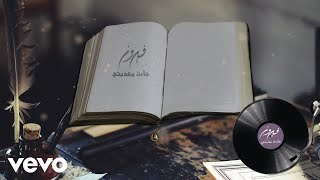 Fairuz - Ja'At Mua'Zzibatih (Lyric Video) | فيروز - جاءت معذبتي