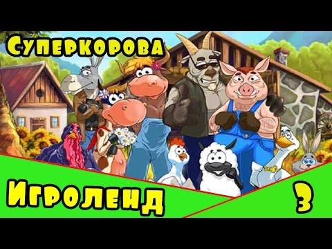 Супер Корова играть / Super Cow Play