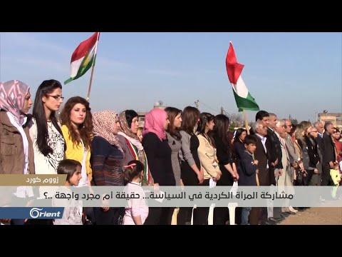 مشاركة المرأة الكردية في السياسة حقيقة أم مجرد واجهة !؟ - زووم كورد - سوريا