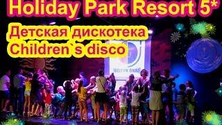 Детская дискотека в турецком отеле Holiday Park Resort 5*  Children`s disco