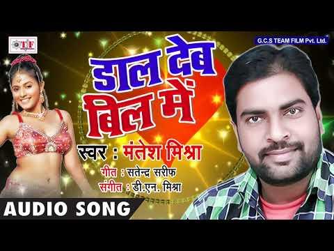 Mantesh Mishra New