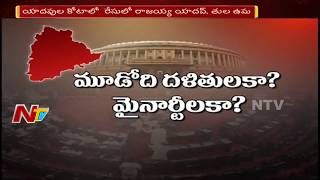 Who is Going to be Selected for Rajya Sabha Race from TRS? || Telangana || NTV