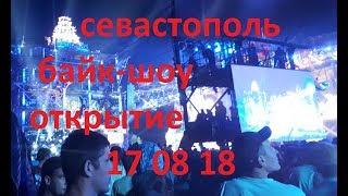 севастополь байк шоу открытие 17 08 18