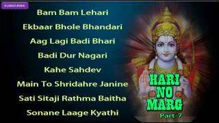 Hari No Marg 7 | Non Stop Audio Songs Jukebox | Shree Ramji Bhajan 2014