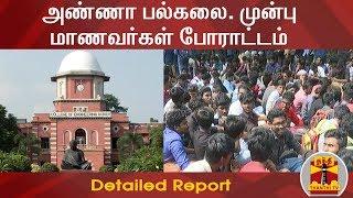 அண்ணா பல்கலை. முன்பு மாணவர்கள் போராட்டம் | Anna University | Students Protest
