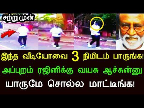 ரஜினிக்கு வயசு ஆச்சுன்னு சொல்லவே மாட்டீங்க! இந்த வீடியோ பார்த்த பிறகு... Rajini Latest Viral Video