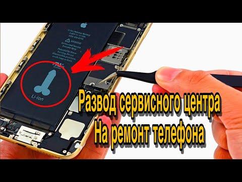 Как разводят в сервисном центре при ремонте телефона