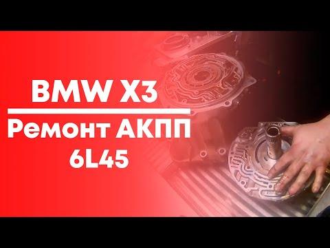 Фото к видео: BMW Х3. Коробка автомат 6L45.