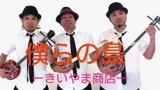 きいやま商店 - 僕らの島
