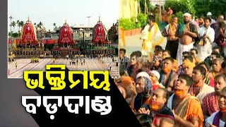 Bahuda Yatra 2020-Hundreds Of Servitors Sing 'Ahe Nila Shaila..' On Badadanda