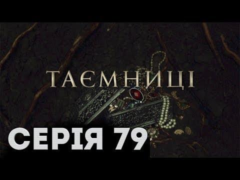 Таємниці (Серія 79)