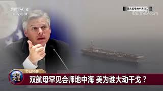 [今日关注]20190428 预告片| CCTV中文国际