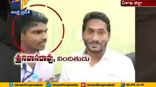Jagan Attacked Case Transferred   From Vizag To Vijayawada