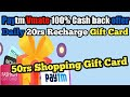Vmate paytm 100% cashback offer/20rs daily recharge +50rs shopping Gift cards