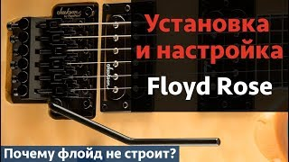 Фото Установка и настройка Floyd Rose на гитаре