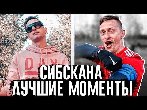 СИБСКАНА - ЛУЧШИЕ МОМЕНТЫ #2