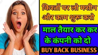 तैयार माल कंपनी को दो | BUY BACK BUSINESS | Small business idea | Low investment business