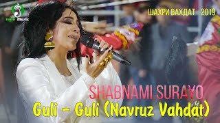 Шабнами Сурайё - Гули гулдонатам 2019 / Shabnami Surayo - Fayzi Navruz 2019