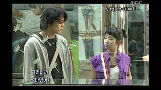 Happy Time, Masterpiece Theater #07, 명작극장 20080217