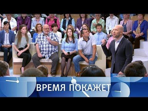 Украинские «рабы». Время покажет. Выпуск от 14.08.2018