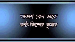 Akash Keno Dake.......Kishor Kumar.wmv