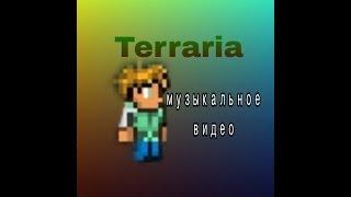 Прохождение игры terraria под музыку